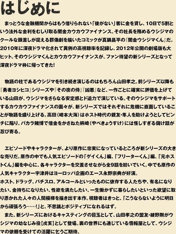 はじめに|深夜TVドラマ『闇金ウシジマくん Season2』公式サイト