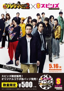 20140501_ウシジマ君poster-01