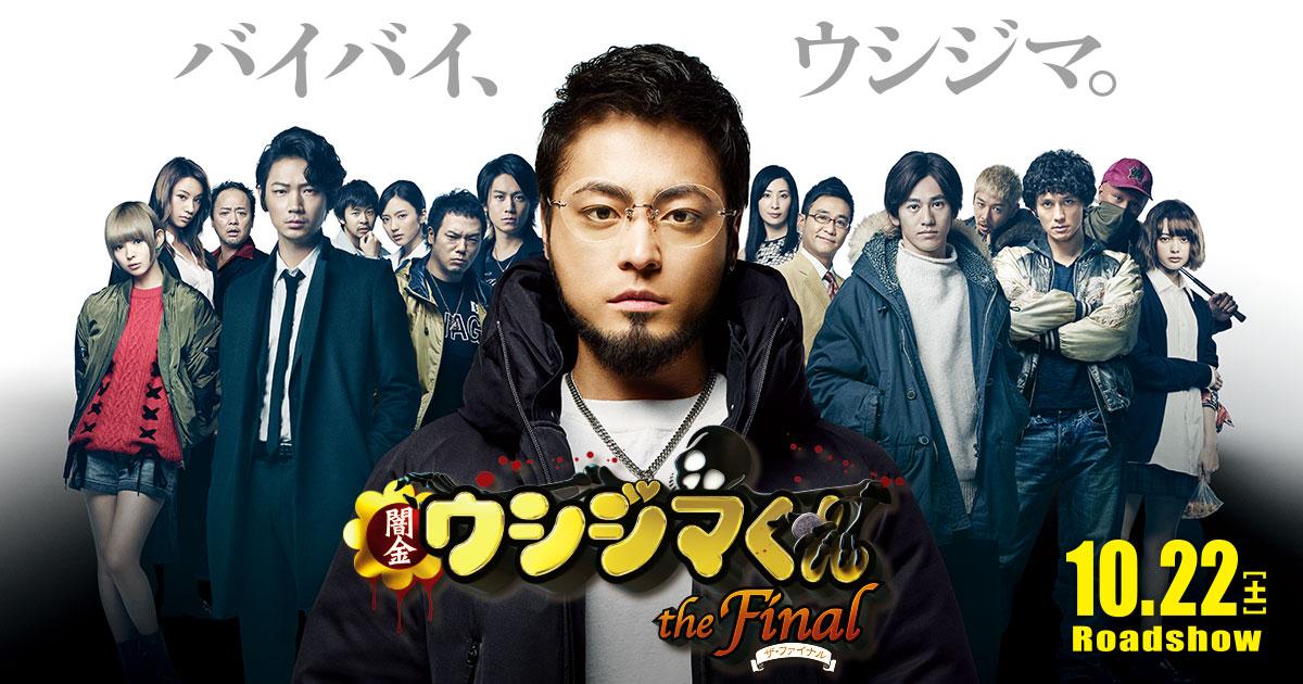 10/22公開 映画『闇金ウシジマくん ザ・ファイナル』公式サイト