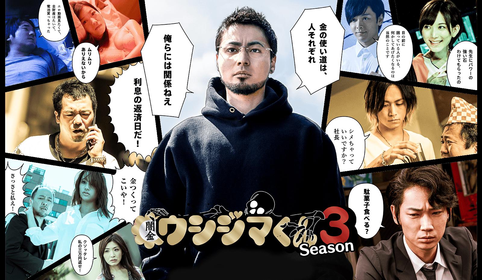 TV『闇金ウシジマくん Season 3』公式サイト